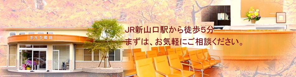 あだち眼科は、JR山口駅から徒歩5分、お気軽にご相談ください。